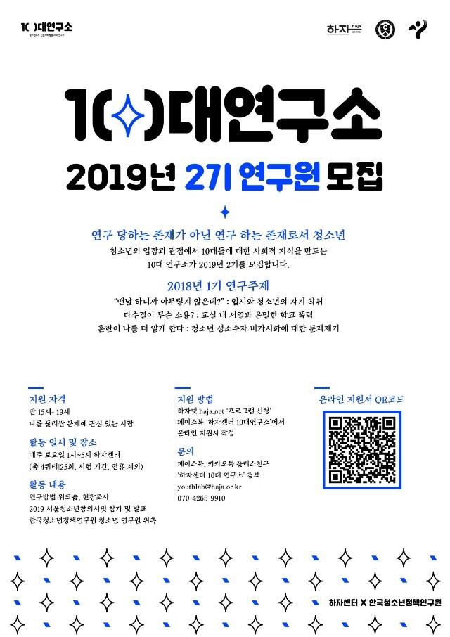 붙임1. 10대연구소 2기 모집 포스터.jpg